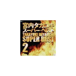 宮内タカユキ / 宮内タカユキ スーパー・ベスト2 [CD]|ggking