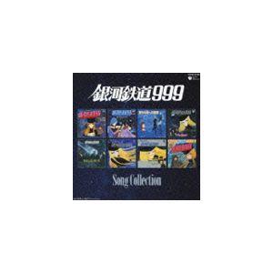 銀河鉄道999 ソングコレクション [CD]|ggking