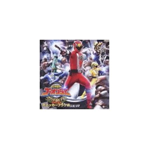 炎神戦隊ゴーオンジャー オリジナルアルバム サウンドグランプリ 4th&5th チェッカーフラッグ [CD]|ggking