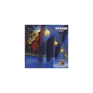 世界名作劇場 BEST [CD]|ggking