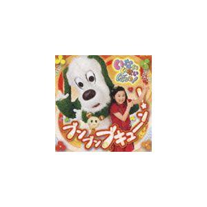 いないいないばぁっ! ブンブン ブキューン [CD]|ggking