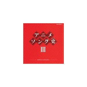アニメソング史III HISTORY OF ANIME SONGS [CD]|ggking