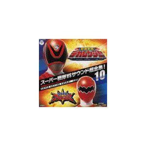 スーパー戦隊VSサウンド超全集!10 特捜戦隊デカレンジャーVSアバレンジャー [CD]|ggking