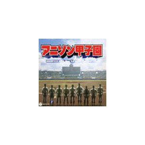 アニソン甲子園 GREATEST HITS from BASEBALL ANIMATION [CD]|ggking