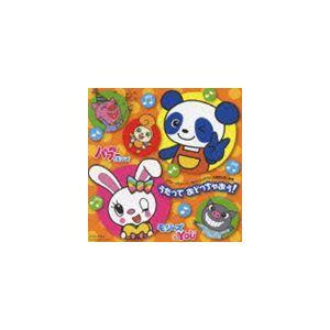 パブー&モジーズ モジーズ&YOU 主題歌&挿入歌 うたって おどっちゃおう!(CD)