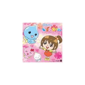 亀山耕一郎(音楽) / ぴっちぴち しずくちゃん オリジナルサウンドトラック [CD]|ggking