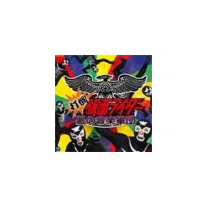 打倒仮面ライダー 悪の音楽集団 [CD]|ggking