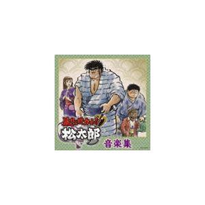 矢野立美(音楽) / 暴れん坊力士!! 松太郎 音楽集 [CD]|ggking
