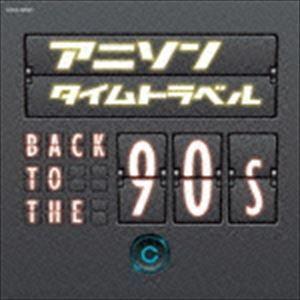 アニソンタイムトラベル〜Back to the 90s〜 [CD]|ggking