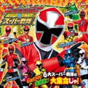 MINIアルバム 手裏剣戦隊ニンニンジャー&スーパー戦隊 [CD]|ggking