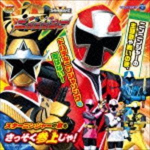 MINIアルバム 手裏剣戦隊ニンニンジャー [CD]|ggking