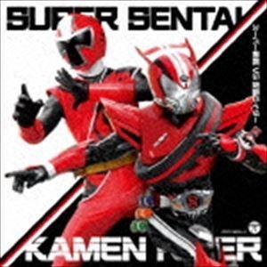 スーパー戦隊 VS 仮面ライダー [CD]|ggking