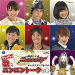 手裏剣戦隊ニンニンジャー キャラクターソングアルバム [CD]|ggking