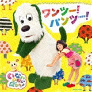 いないいないばあっ! ワンツー!パンツー! [CD] ggking