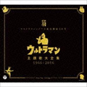 ウルトラマンシリーズ放送開始50年 ウルトラマン 主題歌大全集 1966-2016 [CD] ggking