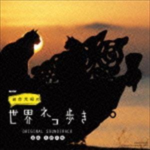 高野正樹(音楽) / NHK 「岩合光昭の世界ネコ歩き」 ORIGINAL SOUNDTRACK [CD]|ggking