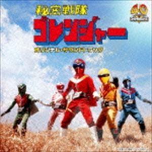 渡辺宙明(音楽) / Columbia Sound Treasure Series::秘密戦隊ゴレンジャー オリジナル・サウンドトラック [CD]|ggking
