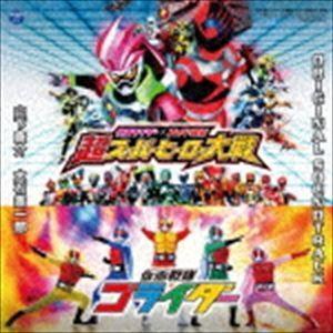 山下康介 大石憲一郎(音楽) / 仮面ライダー×スーパー戦隊 超スーパーヒーロー大戦 オリジナルサウンドトラック [CD]|ggking