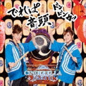 CINDERELLA PARTY! でれぱ音頭 ドンドンカッ [CD]|ggking