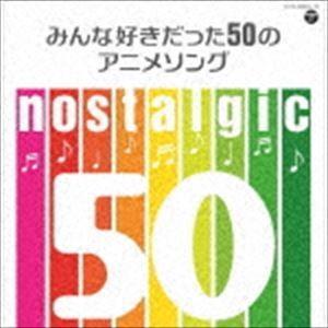 nostalgic〜みんな好きだった50のアニメソング〜 [CD]|ggking
