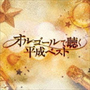 オルゴールで聴く平成ベスト [CD]