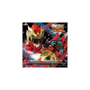 吉川清之(音楽) / 騎士竜戦隊リュウソウジャー オリジナル・サウンドトラック ソウルサウンド3 [CD]|ggking