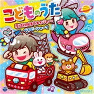 コロムビアキッズ こどものうた 〜魔進戦隊キラメイジャー〜 [CD]|ggking