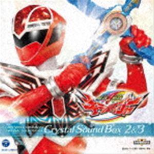 松本淳一(音楽) / 魔進戦隊キラメイジャー オリジナル・サウンドトラック クリスタルサウンドボックス 2&3 [CD]|ggking