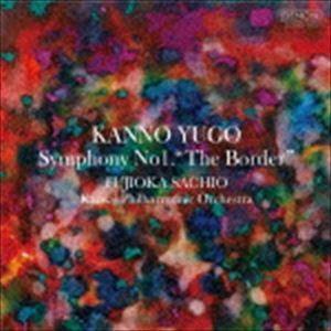 菅野祐悟 / 菅野祐悟:交響曲第1番〜The Border〜(ハイブリッドCD) [CD] ggking