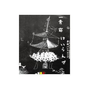 サマーCP オススメ商品 種別:Blu-ray 一青窈 解説:2005年8月16日、京都祇園甲部歌舞...