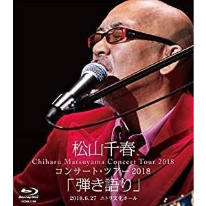 松山千春コンサート・ツアー2018「弾き語り」2018.6.27 ニトリ文化ホール [Blu-ray]|ggking