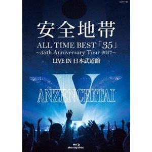 安全地帯/ALL TIME BEST「35」〜35th Anniversary Tour 2017〜LIVE IN 日本武道館<Blu-ray> [Blu-ray]|ggking