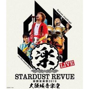 スターダスト☆レビュー/STARDUST REVUE 楽園音楽祭 2019 大阪城音楽堂【初回限定盤】 [Blu-ray]|ggking