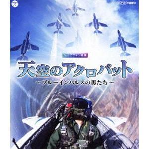 NHK VIDEO 天空のアクロバット〜ブルーインパルスの男たち〜 [Blu-ray]|ggking