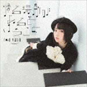 悠木碧 / TVアニメ「ピアノの森」エンディングテーマ::帰る場所があるということ(初回限定盤/CD+DVD) [CD]|ggking