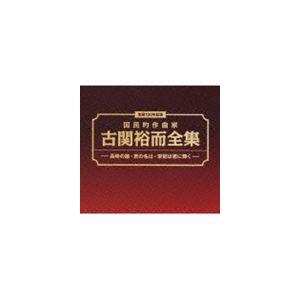 (オムニバス) 生誕100年記念 国民的作曲家 古関裕而全集 - 長崎の鐘・ 君の名は・ 栄光は君に輝く-(6CD+DVD) [CD]|ggking