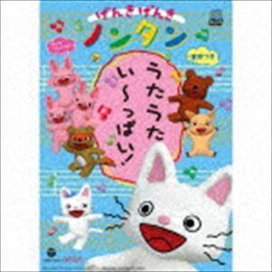 げんきげんきノンタン うたうた いーっぱい!(CD+DVD) [CD]|ggking