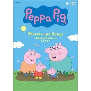 Peppa Pig Stories and Songs 〜Muddy Puddles みずたまり〜 [DVD]|ggking