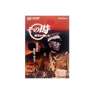 その時歴史が動いた 満州事変 関東軍独走す 日中・太平洋戦争編 [DVD] ggking