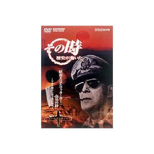 その時歴史が動いた 昭和天皇とマッカーサー会見の時 [DVD]|ggking