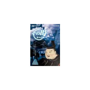 NHK その時歴史が動いた ミステリー大化改新〜蘇我入鹿暗殺の実像〜 [DVD]|ggking