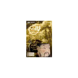 NHK その時歴史が動いた 天神・菅原道真 政治改革にたおれる [DVD]|ggking