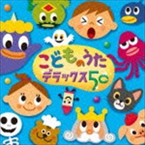こどものうた デラックス50 [CD]