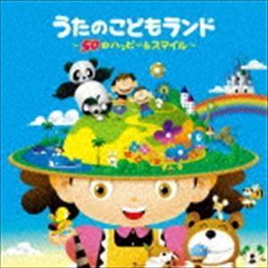 こどものうたランド〜スマイル&ハッピー〜 [CD]