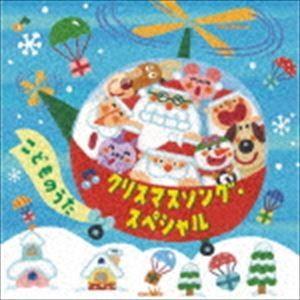 クリスマスソング・スペシャル こどものうた [CD]