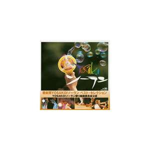 種別:CD (教材) 解説:YOSAKOIソーラン参加チームの優秀楽曲からセレクトして収録したアルバ...