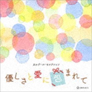 オルゴール・セレクション::優しさと愛に包まれて [CD]