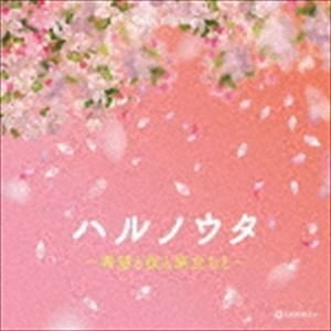 オルゴール・セレクション::ハルノウタ 〜希望と桜と旅立ちと〜 [CD]