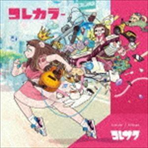コレサワ/コレカラー(通常盤)(CD)...