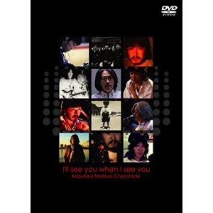 松尾一彦/I'll see you when I see you Kazuhiko Matsuo Choronicle [DVD]|ggking